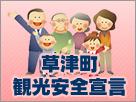 草津温泉観光安全宣言